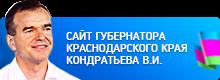 Сайт губернатора Краснодарского края