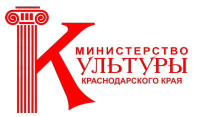 Министерство культуры Краснодарского края