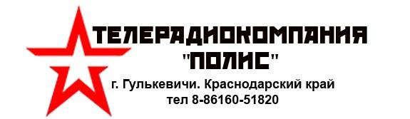 Телекомпания «Полис»